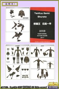 Tenku Senki Shurato (Great Toys / Dasin) - Page 2 V6Ugr36r_t