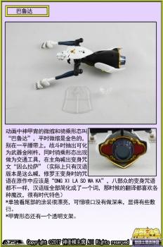 Tenku Senki Shurato (Great Toys / Dasin) - Page 2 AMdHwnX0_t