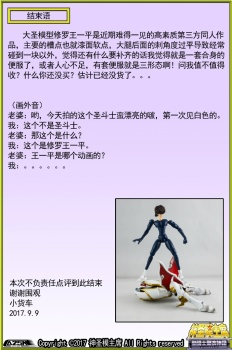 Tenku Senki Shurato (Great Toys / Dasin) - Page 2 AlWxn1R6_t